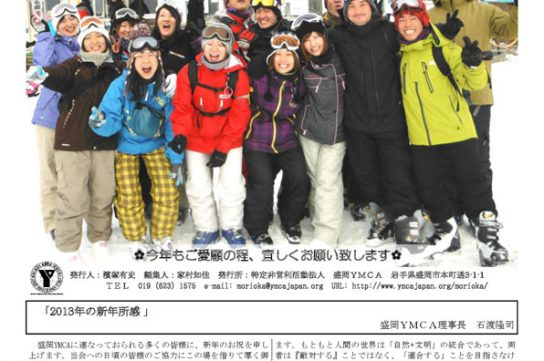 2012.12.ymcanews-001