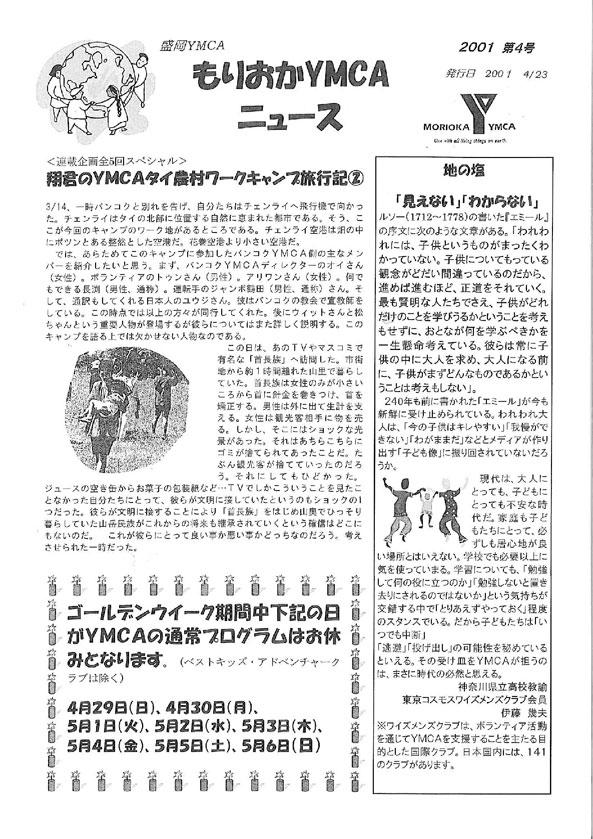 2001.4.ymcanews-001