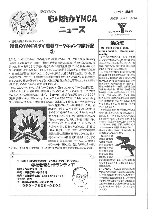 2001.5.ymcanews-001