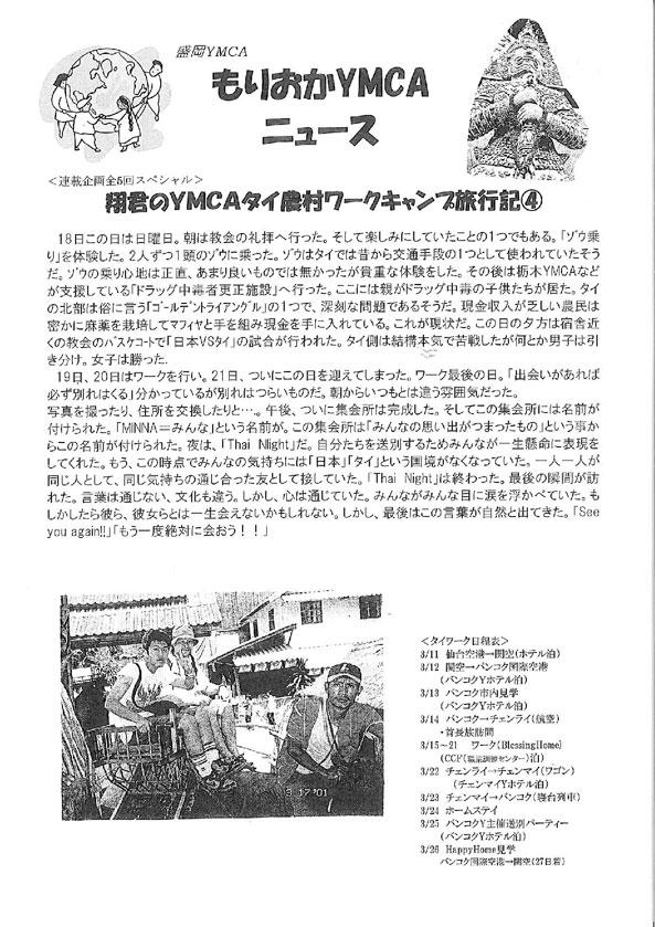 2001.6.ymcanews-001