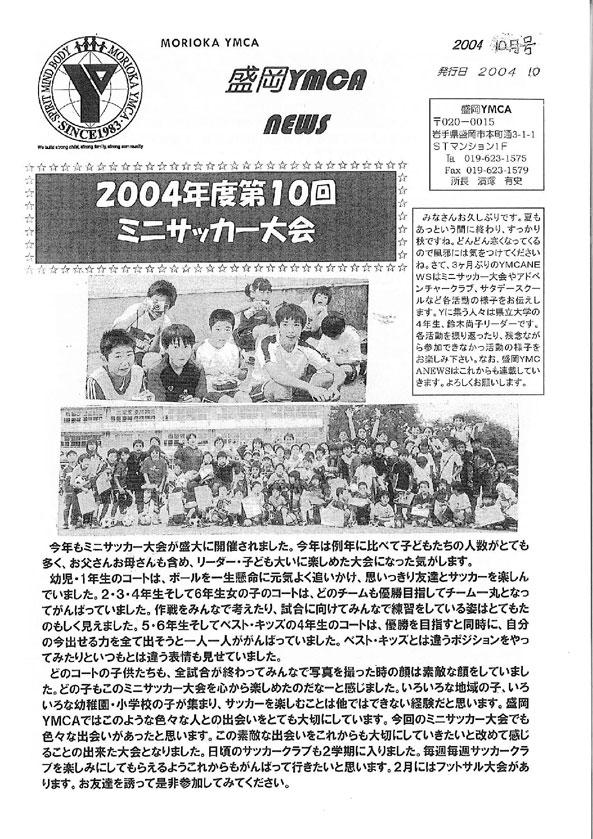 2004.10.ymcanews-001
