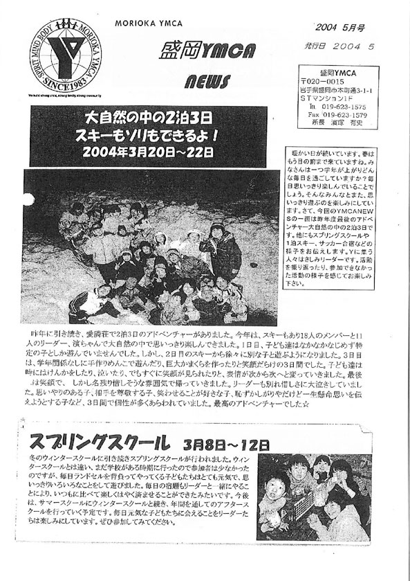 2004.5.ymcanews-001