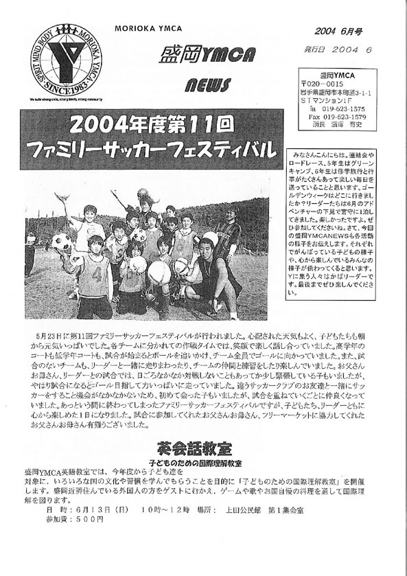 2004.6.ymcanews-001