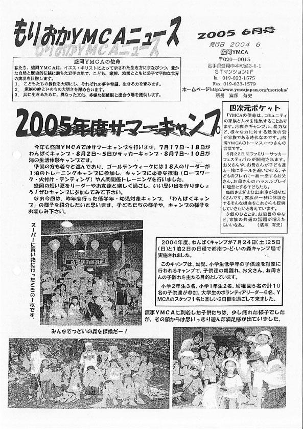 2005.6.ymcanews-001
