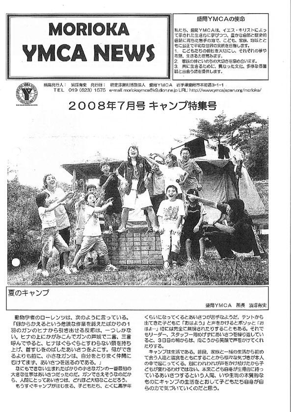 2008.7.ymcanews-001
