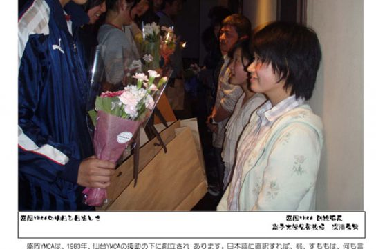 2010.3.ymcanews-001