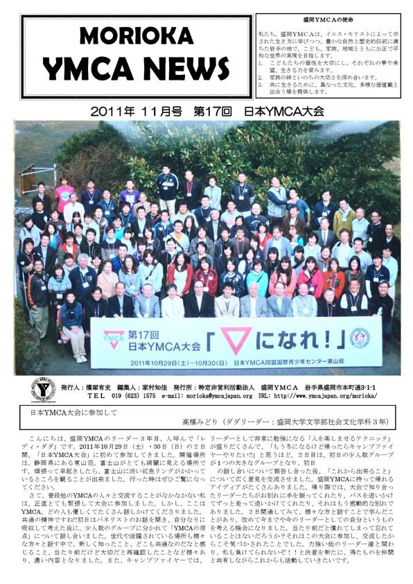 2011.11.ymcanews-001