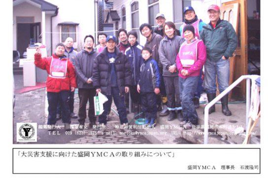 2011.4.ymcanews-001