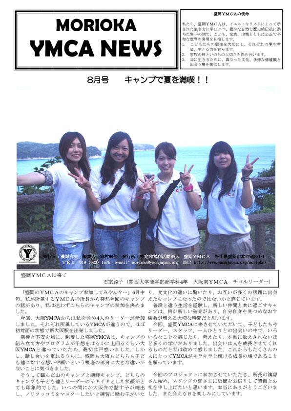 2011.8.ymcanews-001
