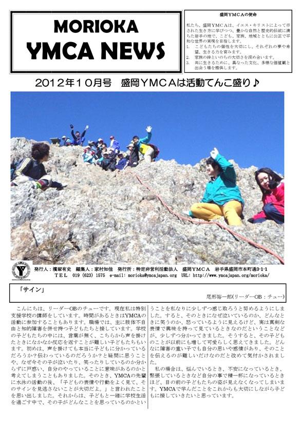 2012.10.ymcanews-001