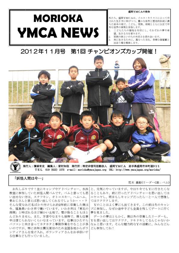 2012.11.ymcanews-001