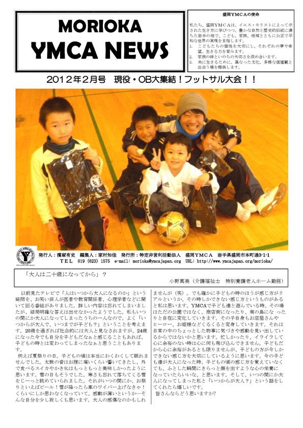 2012.2.ymcanews-001