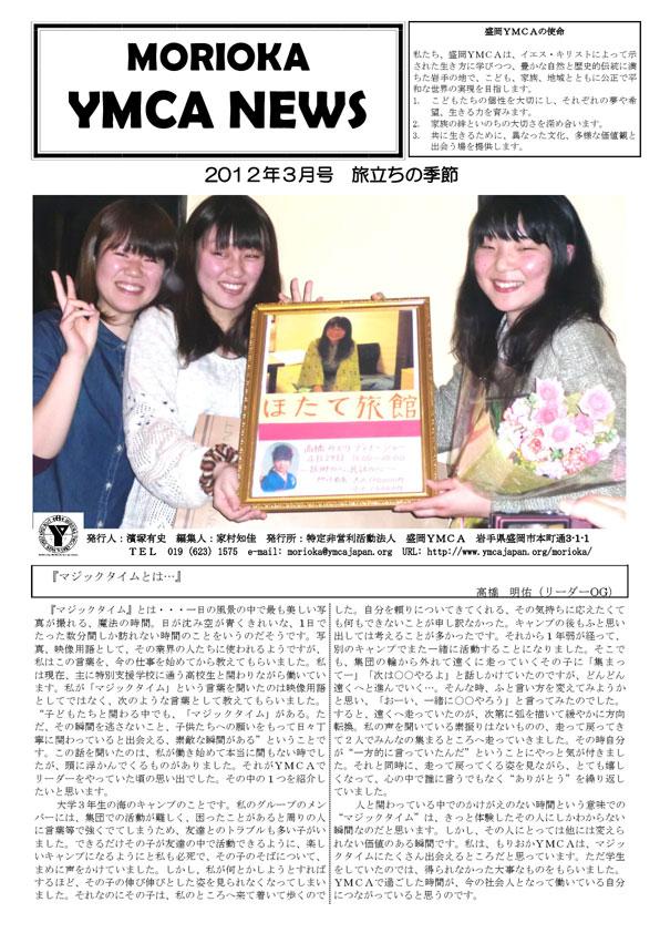 2012.3.ymcanews-001