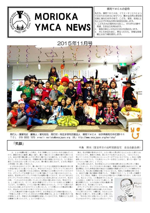 2015.11.ymcanews-001