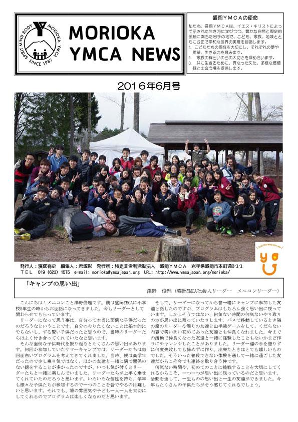 2016.6.ymcanews-001
